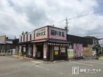 昭和食堂 岡崎上和田店