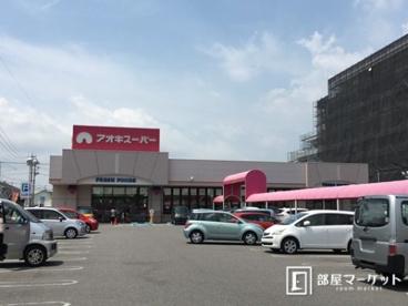 アオキスーパー 六名店の画像1