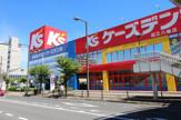 ケーズデンキ 近江八幡店
