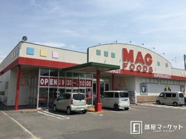 (株)マグフーズ 六ツ美店の画像1