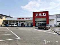 アミカ 岡崎店