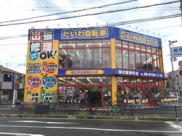 ダイワサイクル 東大阪寿町店の画像1