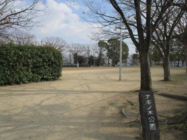 ナギノ木公園の画像1
