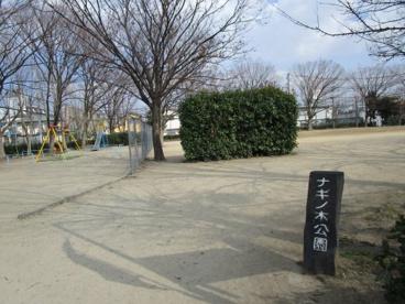 ナギノ木公園の画像2