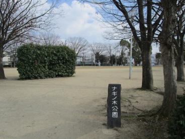 ナギノ木公園の画像3