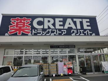 クリエイトエス・ディーえびな中野店の画像1