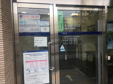 みずほ銀行 根津駅前出張所の画像2