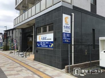 七田式岡崎駅前教室の画像1