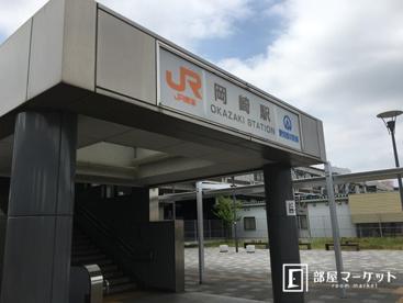 愛知環状鉄道 岡崎駅の画像1
