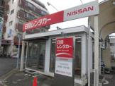 日産レンタカー 下井草駅前店