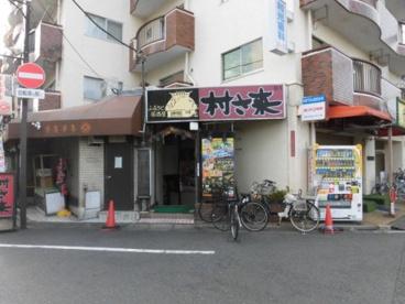村さ来 下井草店の画像1