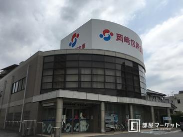 岡崎信用金庫 岡崎南支店の画像1