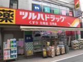 ツルハドラッグ 下井草駅前店