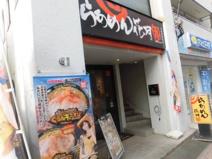 らあめん花月嵐 下井草駅前店