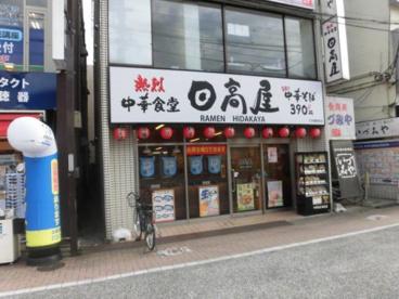 日高屋 下井草駅前店の画像1