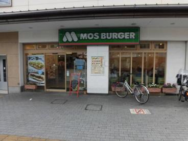 モスバーガー 下井草駅店の画像1