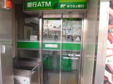 ゆうちょ銀行本店西武新宿線下井草駅前出張所の画像1