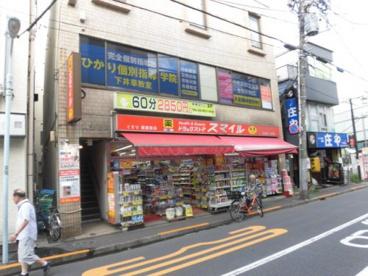 ドラッグストアスマイル 下井草駅前店の画像1