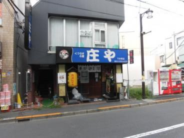 庄や 下井草店の画像1