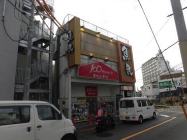 キャンドゥ 下井草駅前店の画像1
