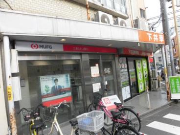 三菱UFJ銀行 阿佐ヶ谷支店 下井草駅前出張所の画像1