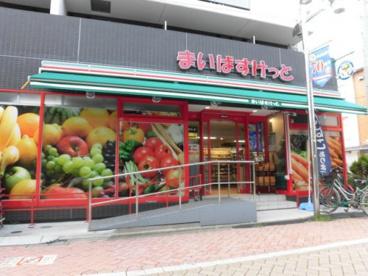 まいばすけっと井荻駅東店の画像1