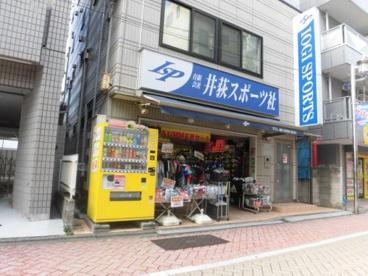 (有)井荻スポーツ社 小売部の画像1