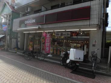 キッチンオリジン 井荻店の画像1