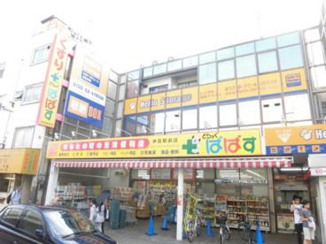 どらっぐぱぱす 井荻駅前店の画像1