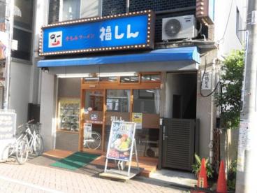 福しん 井荻店の画像1