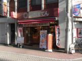 新宿さぼてん デリカ ポンテ井荻商店街店