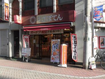 新宿さぼてん デリカ ポンテ井荻商店街店の画像1