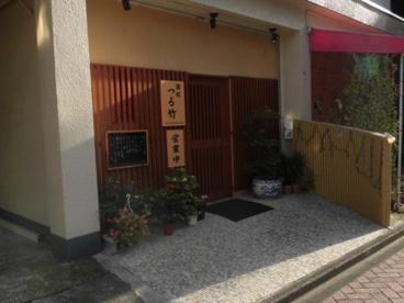 つる竹の画像1