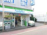 ファミリーマート上井草一丁目店