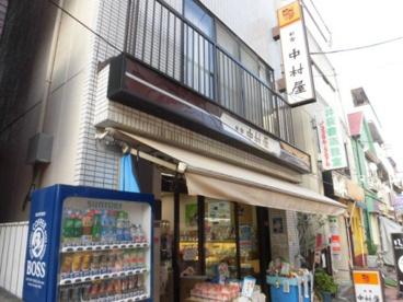 新宿中村屋井荻店の画像1