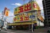 スーパー玉出 小阪店
