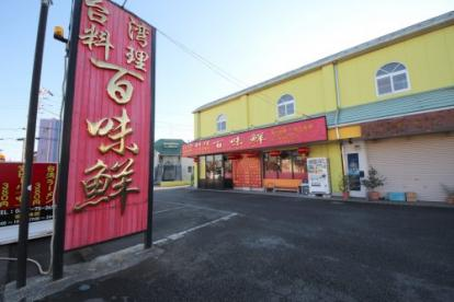 台湾料理・百味鮮の画像1