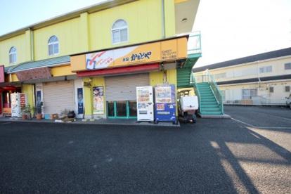 本家かまどや 寒川一之宮店の画像1