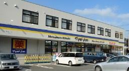 ドラッグストア マツモトキヨシ 西瑞江店の画像1