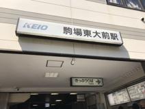 京王井の頭線「駒場東大前」駅