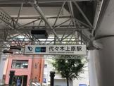 小田急線「代々木上原」駅