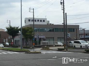 蒲郡信用金庫岡崎駅東支店の画像1