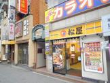 松屋 南方店