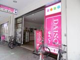 ザ・ダイソー ぶらっと京橋店