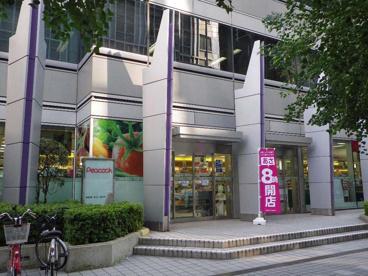 大丸ピーコック・堂島クロスウォーク店の画像1