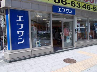 エフワン 梅田新道店の画像1