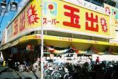 スーパー玉出天神橋店の画像1