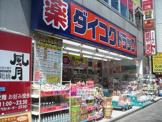 ダイコクドラッグ平野町薬店