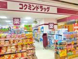 (株)コクミン 十三店