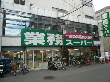 業務スーパー天満店の画像1